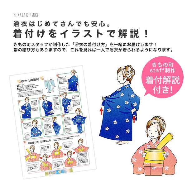 yukata10set_6 (1)