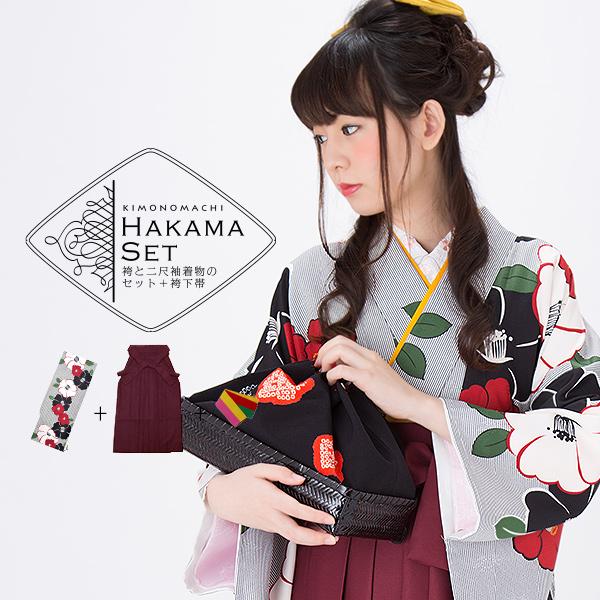 卒業式袴セット「黒×白 ストライプに椿」