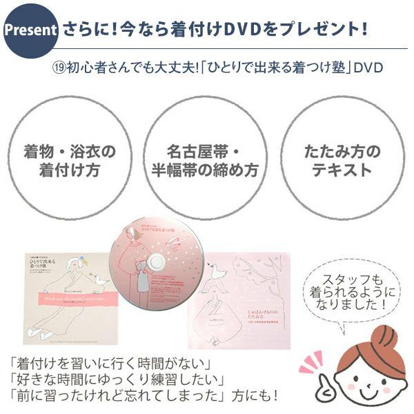 着付DVD