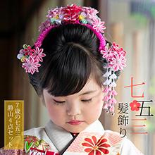 京都きもの町の七五三髪飾り特集