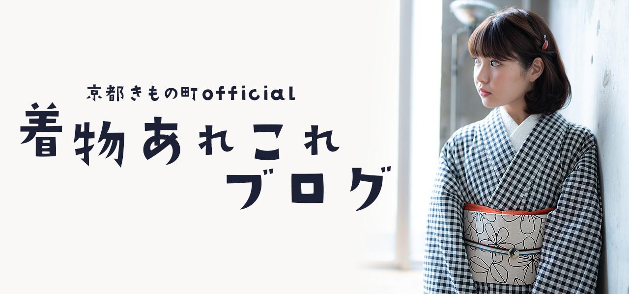 京都きもの町 official 着物あれこれブログ