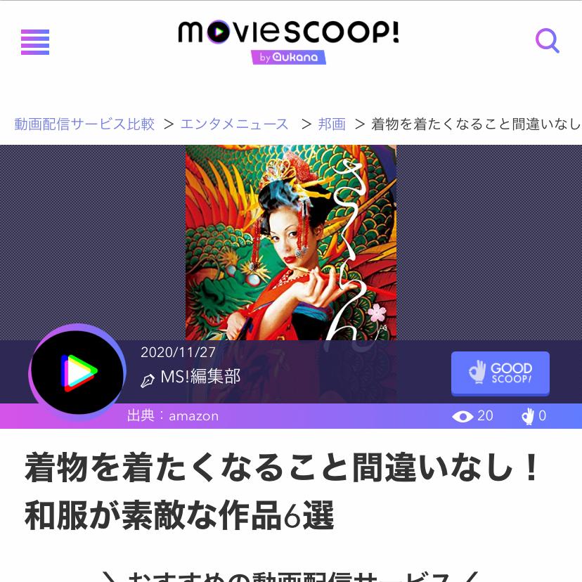 moviescoop!