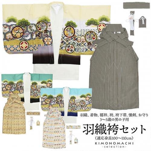 羽織袴セット3~5歳