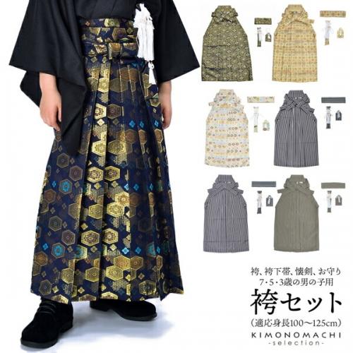 七五三袴セット