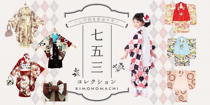 七五三着物なら京都きもの町